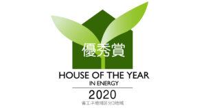 サトー住販の家が「ハウス・オブ・ザ・イヤー・イン・エナジー2020 」優秀賞を受賞しました!