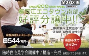 寒河江市「エコタウン南部」限定2区画 好評分譲中!
